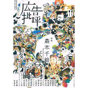 広告批評 No.325 2008.4 特集 森本千絵
