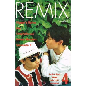 REMIX 4 1991 July