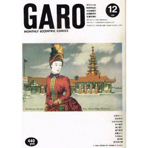 ガロ 1989.12