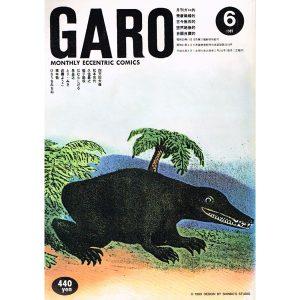 ガロ 1989.6
