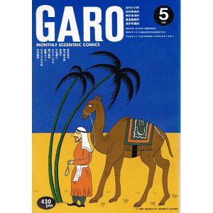 ガロ 1989.5