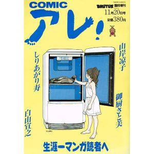 COMIC アレ! 1993年11月20日号