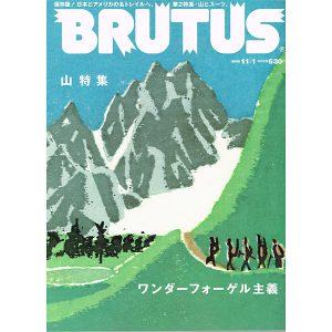 BRUTUS 2008 11/1 山特集 ワンダーフォーゲル主義
