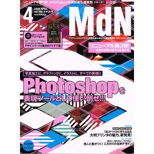MdN 2008年4月号 Vol.168 Photoshopを表現ツールとして使いこなせ