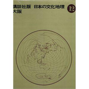 講談社版 日本の文化地理12 大阪