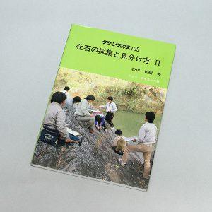 化石の採集と見分け方 II