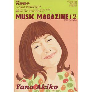 ミュージック・マガジン 2006 12月号