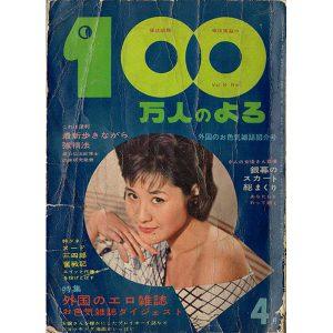 100万人のよる 昭和38年4月号