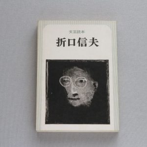 文芸読本 折口信夫